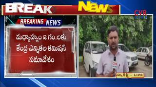 Election Commission to Hold Crucial Meet Over Telangana Polls Today | CVR NEWS - CVRNEWSOFFICIAL