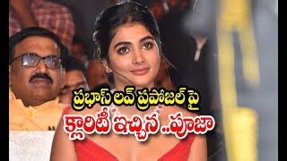 Pooja Hegde About Prabhas Love Proposal   Pooja Hegde Given By Clarity On Prabhas Love Proposal - RAJSHRITELUGU