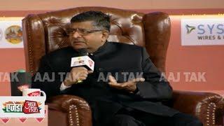 राजनीति में व्यंग्य, कटाक्ष की गुंजाइश होनी चाहिए: Ravishankar Prasad - AAJTAKTV