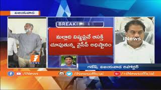 Vangaveeti Radha Vs Malladi Vishnu For Vijayawada Central Ticket | Radha Plans To Quit YCP | iNews - INEWS