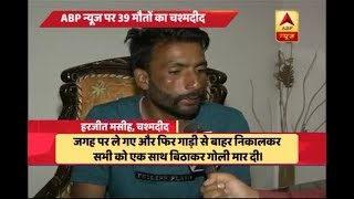 39 Indians killed by ISIS in Iraq's Mosul: ONLY WITNESS claims he saw the brutal killing - ABPNEWSTV