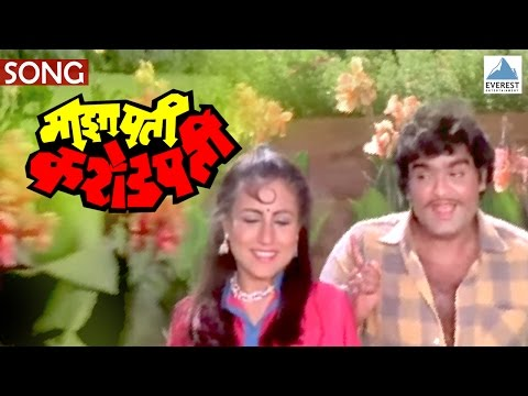 Tuzi Mazi Jodi Jamli Song From Maza Pati Karodpati