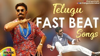 Latest Telugu Fast Beat Songs HD | Tollywood Dancing Hits | Dhanush | Tamanna | Mango Music - MANGOMUSIC