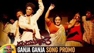 Ganja Ganja Song Promo | Dandupalyam 3 Telugu Movie | Pooja Gandhi | Sanjjana | Mango Music - MANGOMUSIC