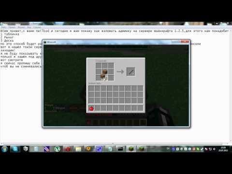Как взломать сервер?MineCraft.На ресурсы как видео в майнкрафт как на серв