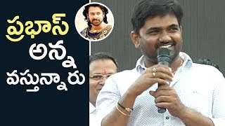 Director Maruthi Confirms That Prabhas Is Coming To Mahanubhavudu Audio Launch | TFPC - TFPC