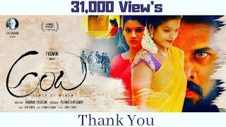 AMBA- Latest Telugu Short Film 2018 || A film by Ramana Yasaswi - YOUTUBE