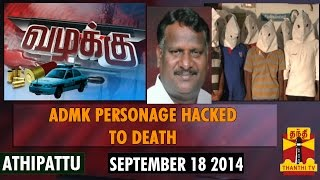 "VAZHAKKU(CrimeStory) ""ADMK Personage Hacked To Death In Athipattu"" – Thanthi tv Show"