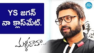 YS Jaganmohan Reddy Was My Classmate - Sumanth || #MalliRaava || Talking Movies With iDream - IDREAMMOVIES