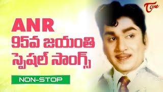 ఏ.ఎన్.ఆర్ 95వ జయంతి స్పెషల్ సాంగ్స్..| ANR All Time Hit Video Songs Jukebox | TeluguOne - TELUGUONE