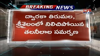 AP Temple barbers demand pay hike strike | CVR NEWS - CVRNEWSOFFICIAL