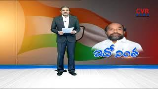 ఐదో వింత   కృష్ణయ్యకు కాంగ్రెస్ టిక్కెట్   R Krishniah gets Miryalaguda Assembly   CVR News - CVRNEWSOFFICIAL