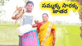 సమ్మక్క సారక్క జాతర || Sammakka sarakka || Telugu short film || mana voori chitralu || - YOUTUBE