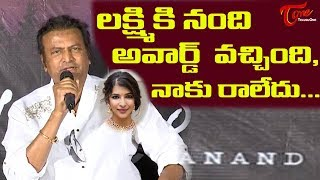 Mohan Babu Speech At Wife Of Ram Movie Theatrical Trailer Launch - TELUGUONE