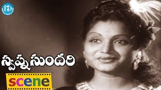 Swapna Sundari Movie Scenes - Anjali Devi Falls In Love With ANR || ANR - IDREAMMOVIES