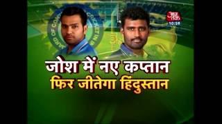 Rohit Sharma To Lead Team India Against Sri Lanka In 1st ODI - AAJTAKTV