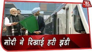 भारत को मिली पहली सेमी हाईस्पीड ट्रेन वंदे भारत एक्सप्रेस, PM मोदी ने दिखाई हरी झंडी - AAJTAKTV