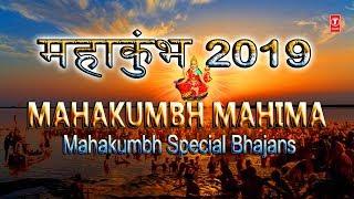 महाकुंभ महिमा I Mahakumbh 2019 Special Bhajans प्रयागराज कुंभ की महिमा कथा एवं भजनों के माध्यम से!!! - TSERIESBHAKTI