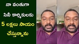 VV Vinayak Donates 5 Lakhs For Cinema Industry Workers | India Lock Down - RAJSHRITELUGU