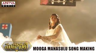 Mooga Manasulu Song Making | Mahanati Songs | Keerthy Suresh | Dulquer Salmaan | Nag Ashwin - ADITYAMUSIC