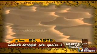 History of the Day 25-07-2014 – Puthiya Thalaimurai Tv Show