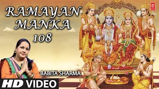 Ramayan Manka 108 I BABITA SHARMA I New Latest HD Video I T-Series Bhakti Sagar - TSERIESBHAKTI