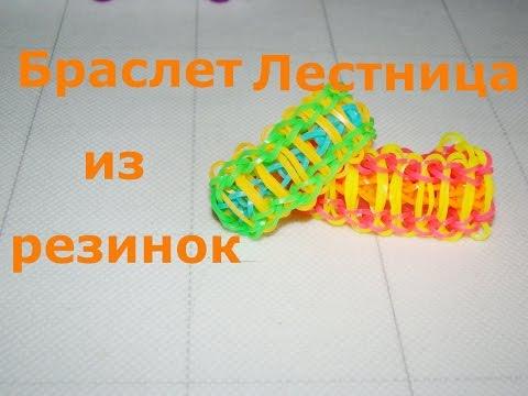 Плетение резинками браслет лестница