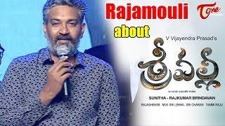 Rajamouli about Srivalli Movie | Rajath, Neha Hinge - TELUGUONE