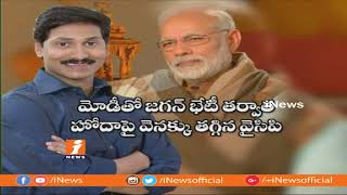 YS Jagan Deadline To Govt For AP Special Status | YCP MP's Resigns On April 6th |Spot Light| iNews - INEWS