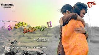 Yechota Neevunna | Latest Telugu Short Film 2019 | By Veerendra Gobidesi | TeluguOneTV - YOUTUBE