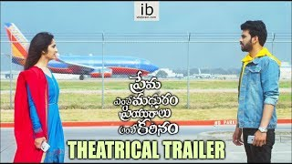 Prema Entha Madhuram Priyuraalu Antha Katinam theatrical trailer - idlebrain.com - IDLEBRAINLIVE