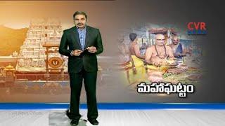 మహాఘట్టం... | Maha Samprokshanam Ends Today in Tirumala | CVR Highlights - CVRNEWSOFFICIAL