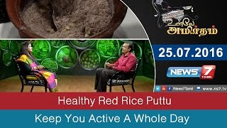 Healthy Red Rice Puttu Keep You Active A Whole Day | Unave Amirdham | News7 Tamil