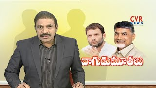 దాగుడుమూతలు : Telangana TDP Alliance with Congress Party...? | CVR Highlights - CVRNEWSOFFICIAL