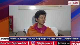 video : भाजपा ने घोषणा पत्र का कोई वादा पूरा नहीं किया - कुमारी शैलजा