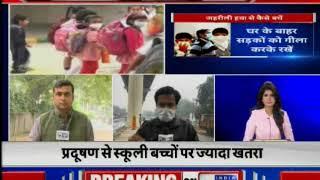 दिल्ली NCR में वायु प्रदुषण से राहत नहीं, लोगों का घुट रहा है दम - ITVNEWSINDIA