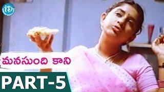 Manasundi Kaani Full Movie Part 5 || Sriram, Meera Jasmine || S.S.Stanley || Stanly Label - IDREAMMOVIES