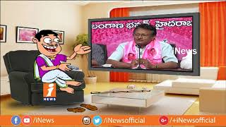 Dada Counter To Gattu Ramachandra Rao Over His Comments on BC Reservations | Pin Counter | iNews - INEWS
