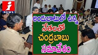 AP CM Chandrababu Naidu Meeting With Party Senior Leaders Over Elections | Amaravati | iNews - INEWS