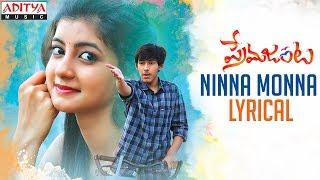 Ninna Monna Lyrical | Prema Janta Songs | Ram Praneeth, Sumaya | Nikhilesh Thogari - ADITYAMUSIC