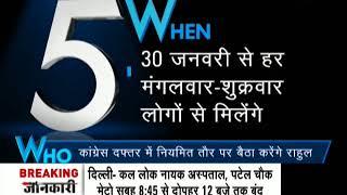 5W 1H: Congress chief Rahul Gandhi to bring public court in practice - ZEENEWS