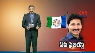 Ys Jagan comments on Media and Fiber Grid | CVR News - CVRNEWSOFFICIAL
