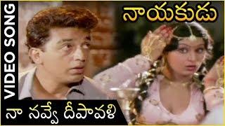 Nayakudu Telugu Movie Songs | Na Navve Deepavali | Kamal Haasan | Ilayaraja | Saranya - RAJSHRITELUGU