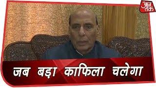 जब बड़ा काफिला चलेगा, तब दूसरे वाहनों को रोका जाएगा: Rajnath Singh | Pulwama Attack Update - AAJTAKTV