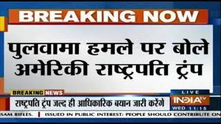 Pulwama हमले पर US President PM Modi का बड़ा बयान, New Zealand Parliament में हमले की निंदा - INDIATV