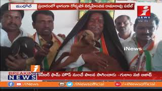 Congress Candidate Rama Rao Patel Speed Up Election Campaign in Mudhole | TS Polls 2018 | iNews - INEWS