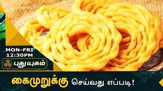 Azhaikalam Samaikalam 08-08-2017 – Puthuyugam tv Show