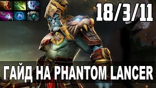Гайд на Фантом Лансера (ПЛ) | Dota 2 Phantom Lancer Guide (PL)