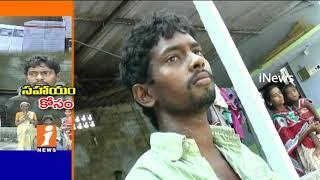 Mother Request To Help His Son Health Problem In Sundilla Village | Peddapalli | iNews - INEWS