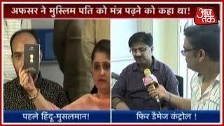 Lucknow Passport Fiasco: Accused Officer Vikas Mishra Clarifies His Position | AajTak Exclusive - AAJTAKTV